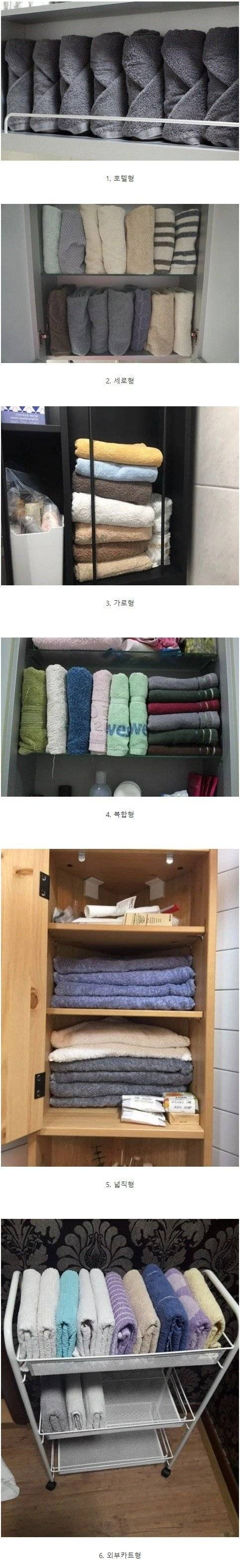 집 마다 다른 수건 보관법 | 인스티즈