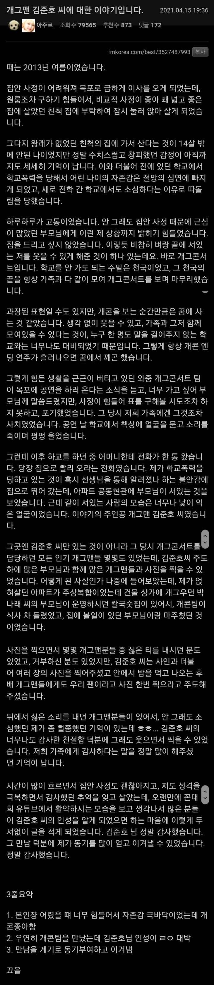 개그맨 김준호 씨에 대한 이야기입니다   인스티즈