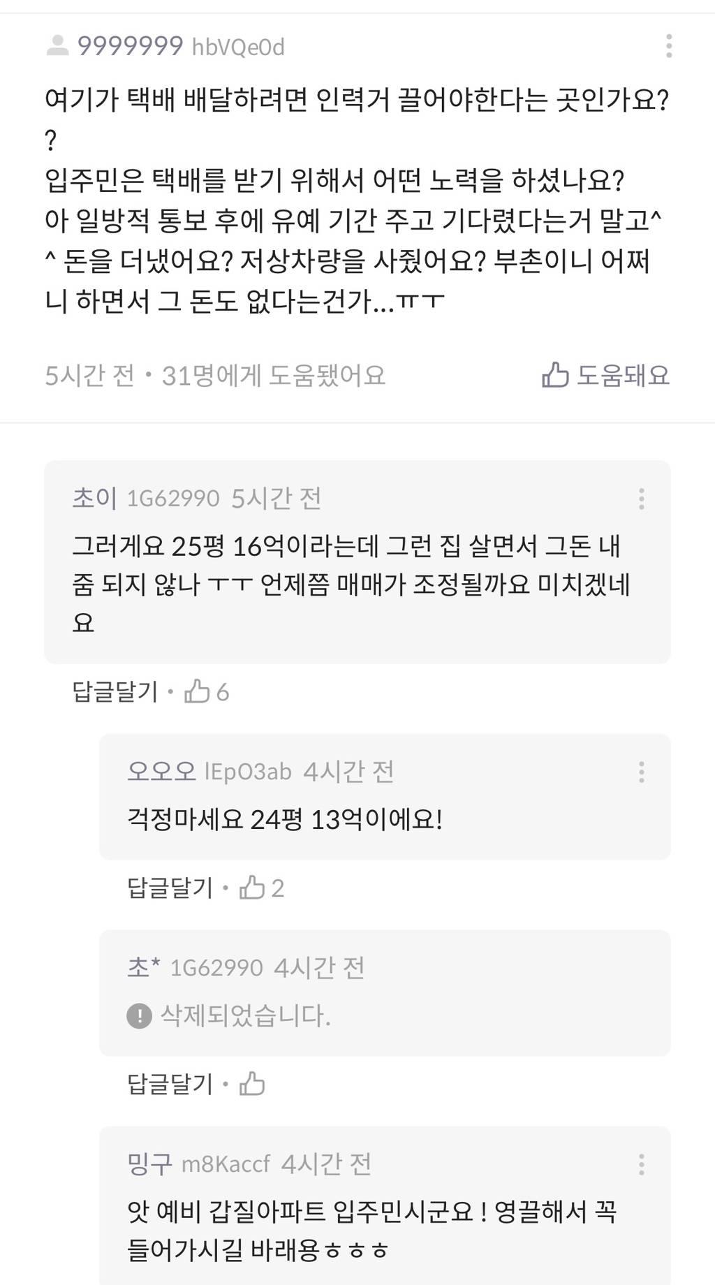실시간 댓글 핫한 강동구 그아파트 | 인스티즈
