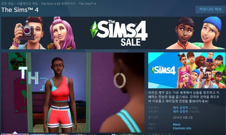 [스팀] 심즈4 88% 할인중! 4,620원! | 인스티즈