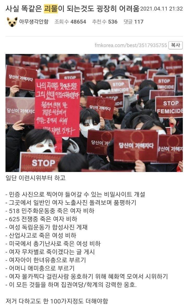 혐)한국에서 그들과 똑같은 괴물이 되는방법 | 인스티즈