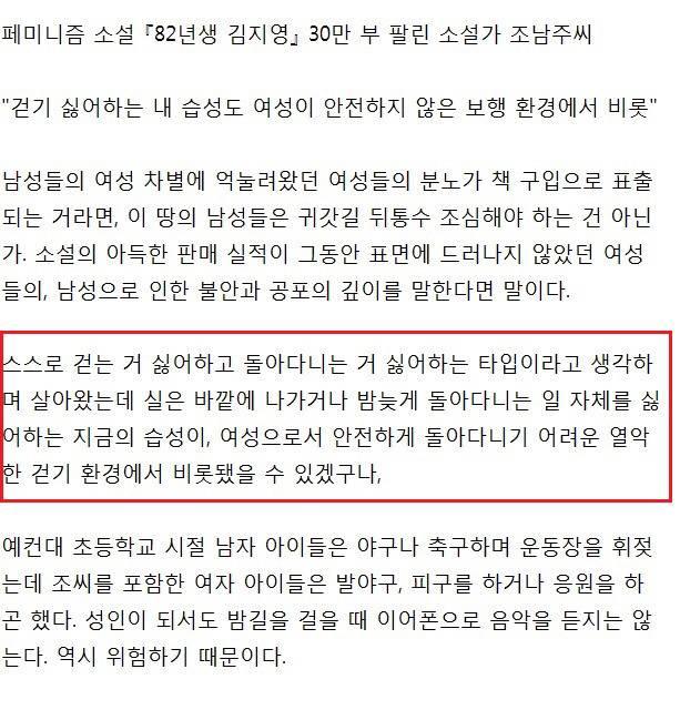『82년생 김지영』 작가.....'걷기'를 싫어하는 이유.jpg | 인스티즈
