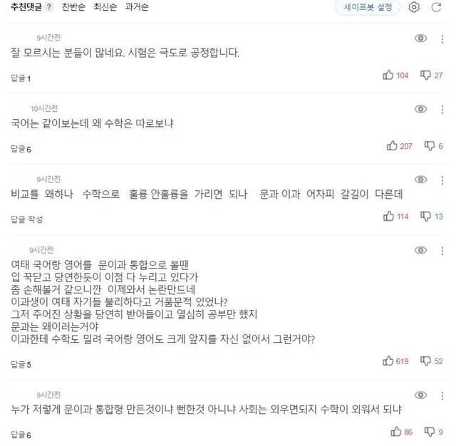 최근 초대형 폭탄을 맞았다는 대한민국 문과생들.jpg | 인스티즈