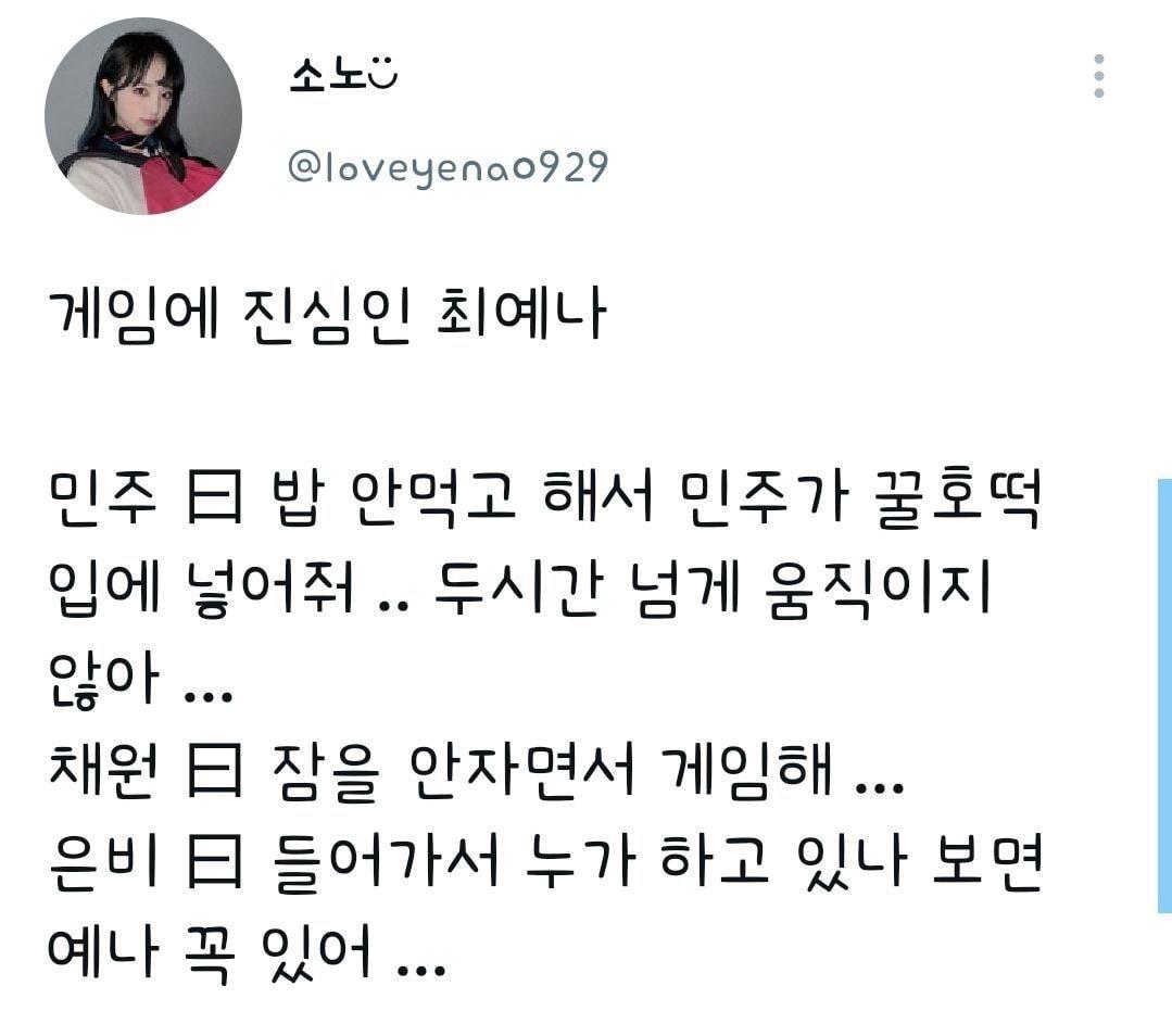 여아 육아난이도 최최상 재질인 아이즈원 최예나 | 인스티즈