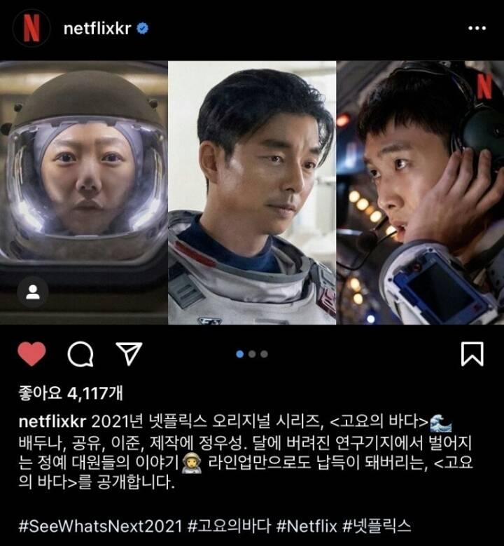 올해 넷플릭스 자체제작 한국드라마 예정작 | 인스티즈