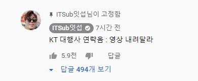 KT 잇섭 광고영상 내림 ㅋㅋㅋ | 인스티즈