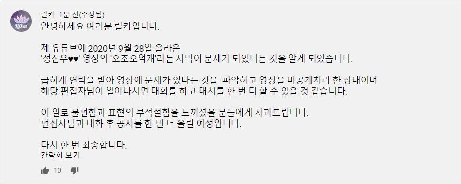 릴카 유튜브 사과문 게시 | 인스티즈