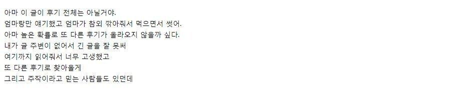 친누나 인스타 커뮤에 올려서 누나한테 카톡온사람 후기의 후기.txt | 인스티즈