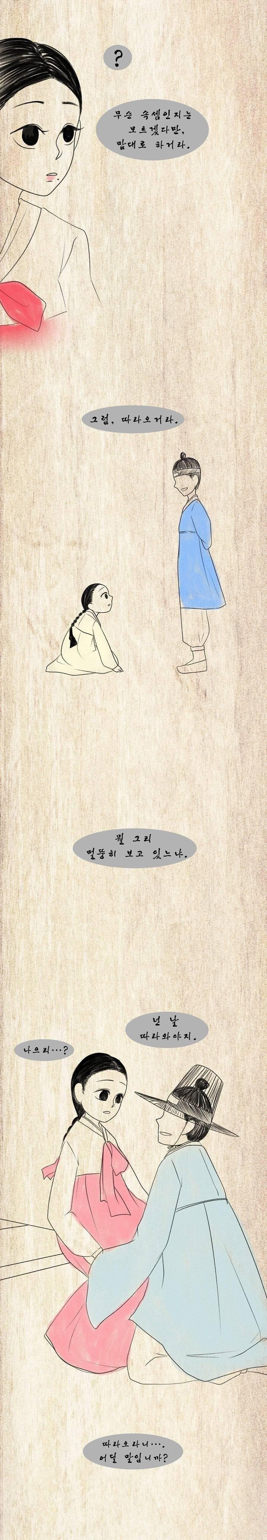 조선 시대 여자 몸종의 삶 jpg | 인스티즈