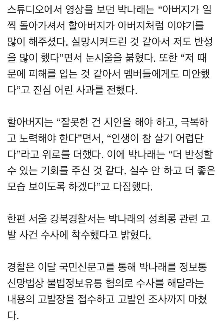 박나래 구하기 나선 '나혼산'…경찰조사에 하차요구는 여전 | 인스티즈
