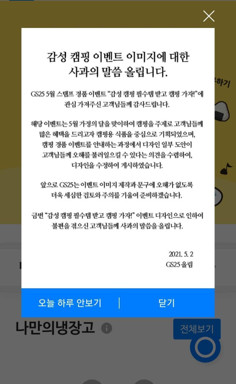 드디어 사과문 올린 GS25 | 인스티즈