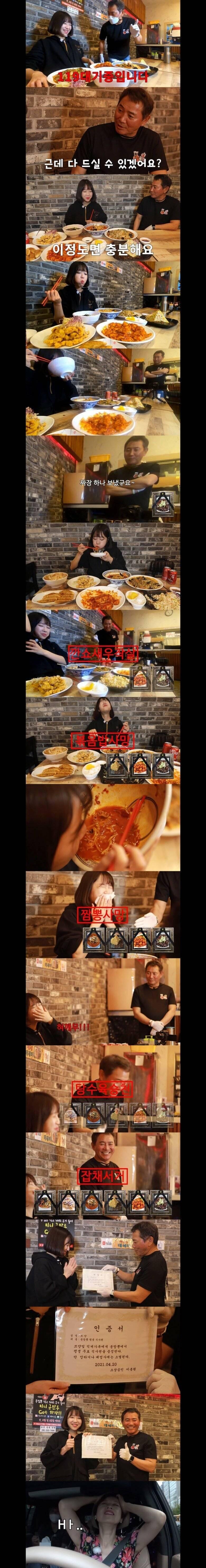 이봉원 중국집 찾아간 쯔양 | 인스티즈