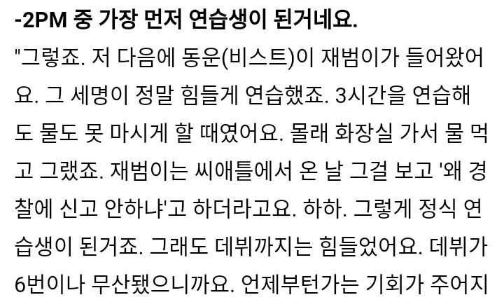 박재범이 JYP 연습생 시절 문화충격 받았던 K-연습생 문화 | 인스티즈