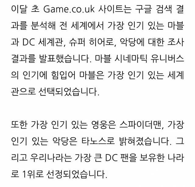 한국, 전세계에서 가장 dc 코믹스를 좋아하는 나라로 뽑혀 .. | 인스티즈