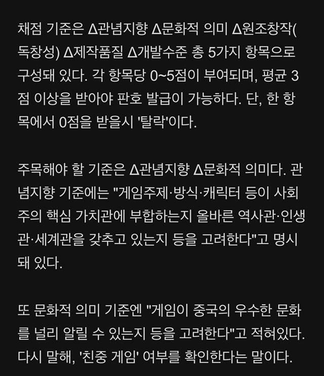 """""""아이유 한복 중국 것""""우긴 中, 韓 게임에도""""사회주의 사상 넣어라""""   인스티즈"""