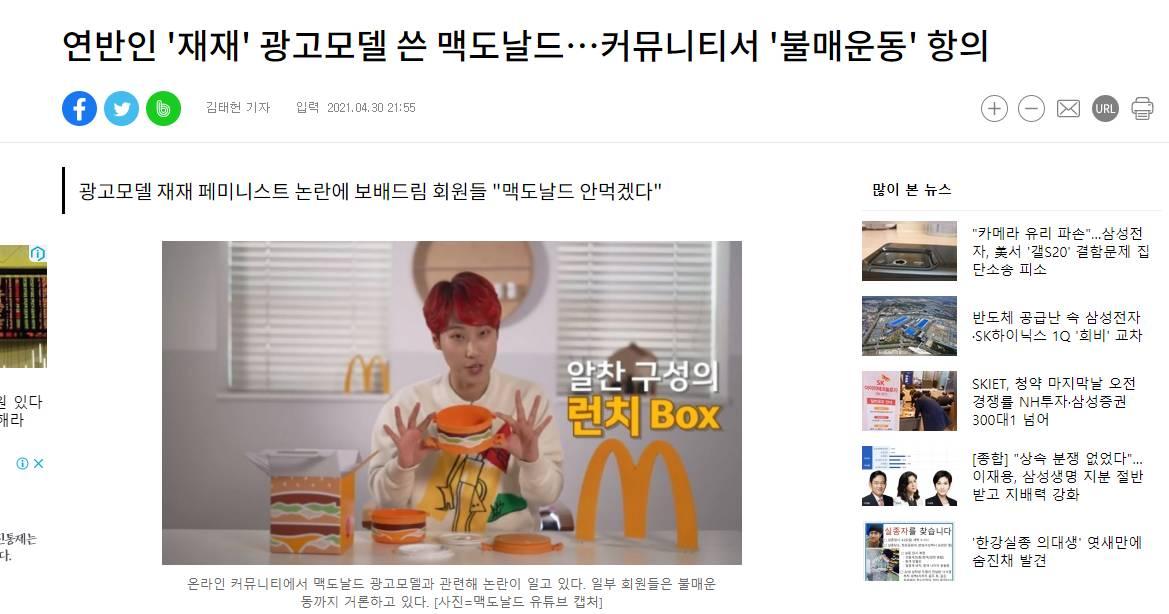 맥도날드 불매 기사 떴음ㄷㄷㄷ   인스티즈