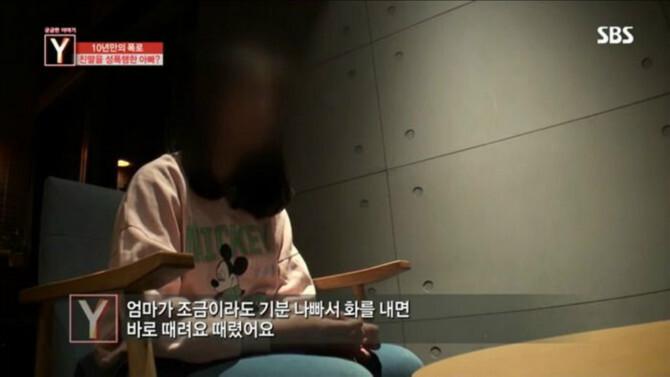 10년간 딸을 성폭행 한 아빠의 카톡 | 인스티즈