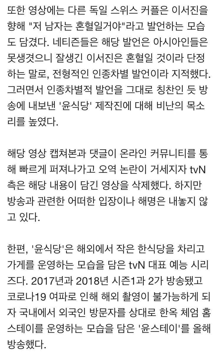 """""""게이=잘 생겼다?""""…'윤식당2' 3년만에 불거진 오역 논란→해명없이 영상 삭제   인스티즈"""