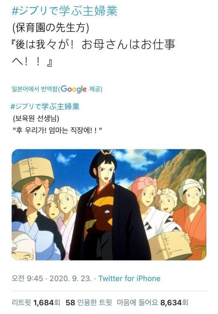 일본 주부들의 지브리 밈.jpg | 인스티즈