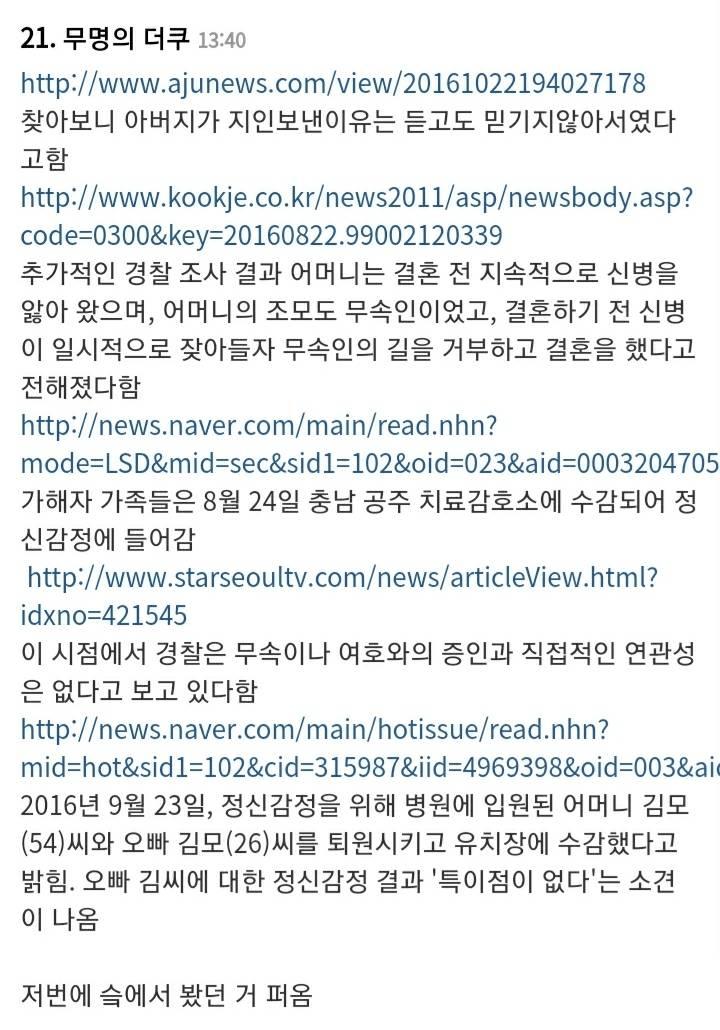 가장 기괴하고 이상한 한국에서 일어난 살인사건   인스티즈