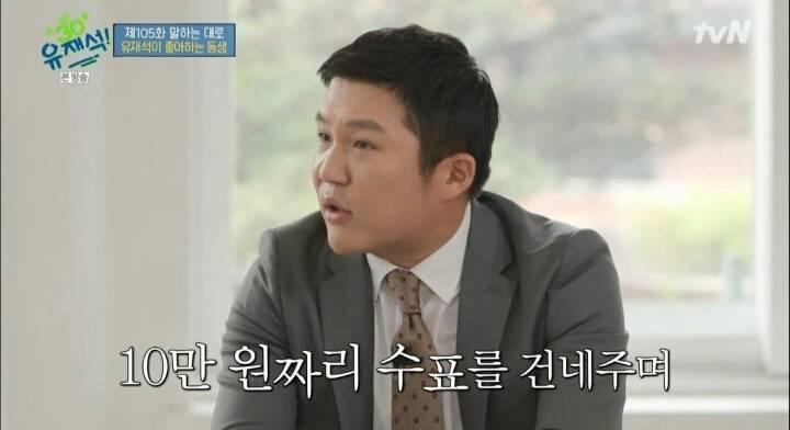 [유퀴즈] 조세호가 유재석 결혼식 가서 밥 안먹고 온 이유.jpg   인스티즈