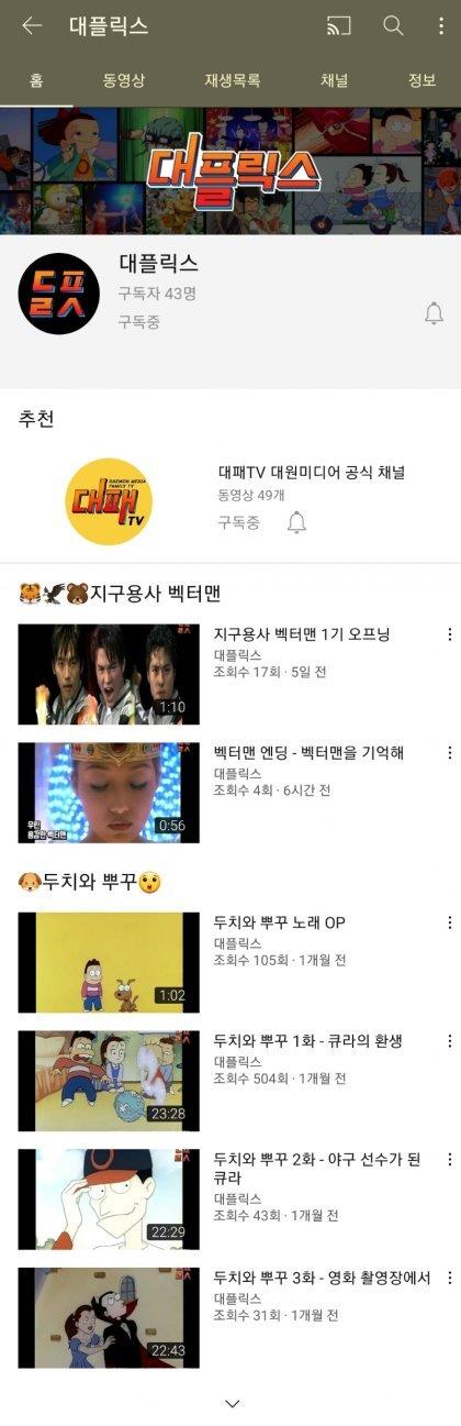 어릴적 애니메이션 유튜브로 무료공개 | 인스티즈