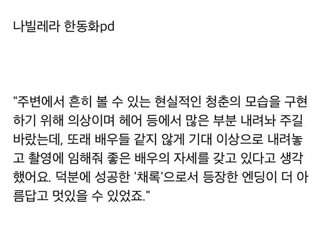 드라마 감독들이 비주얼을 내려놓아달라고 한 배우.jpg | 인스티즈