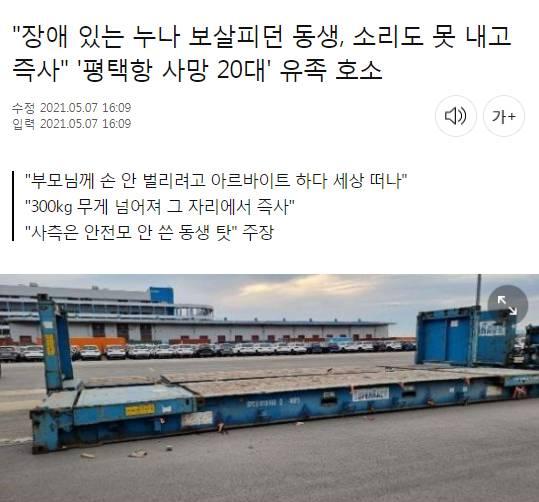 300kg 쇳덩이에 깔려 숨진 사고 CCTV 영상.gif | 인스티즈