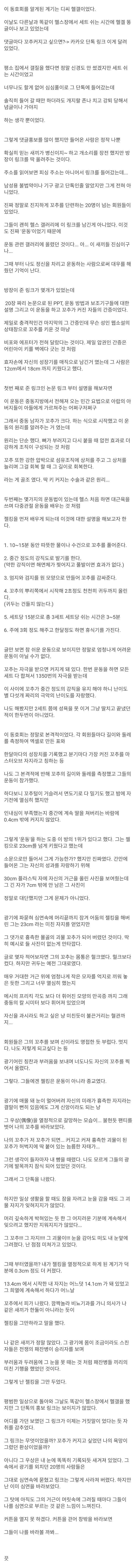 꼬추 커지는 운동젤킹동호회 가입 한 썰.jpg | 인스티즈