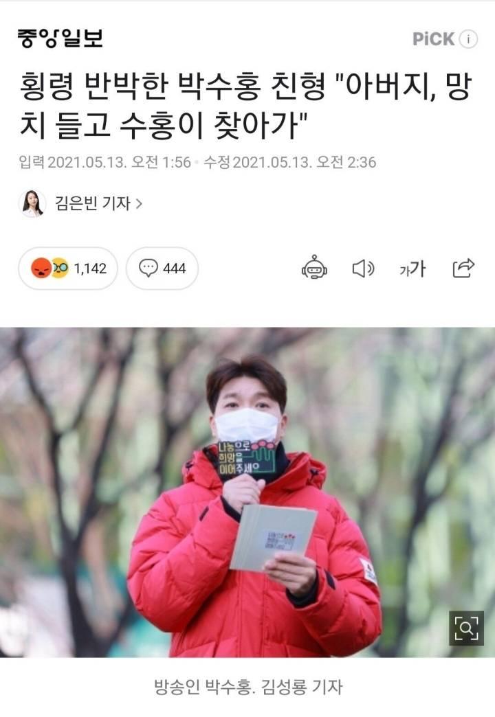 박수홍 근황 | 인스티즈