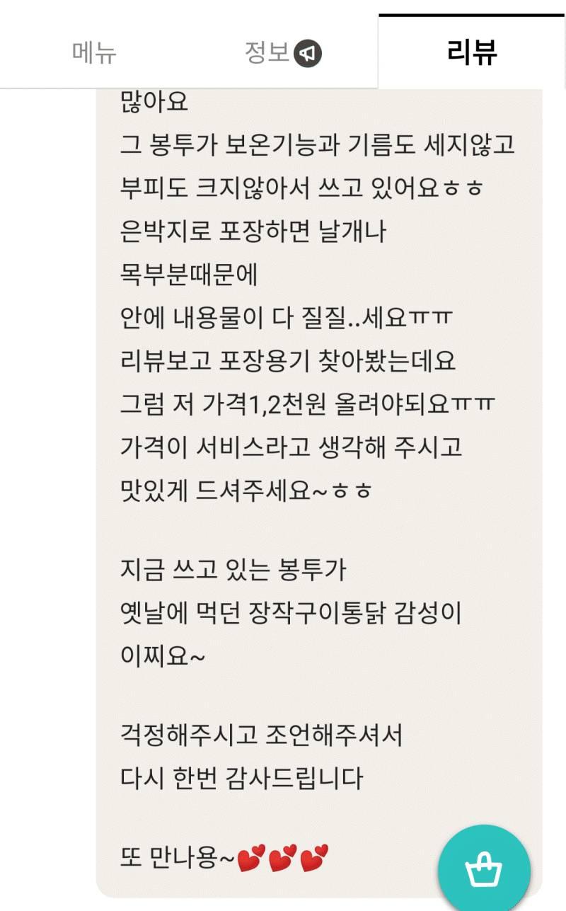 통닭집 리뷰... 닭포장 봉투 논란.jpg | 인스티즈