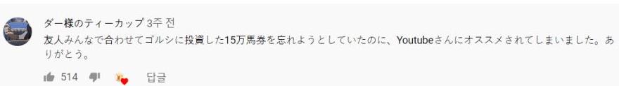 일본 경마 역사상 천재이자 최고의 마.jpg | 인스티즈
