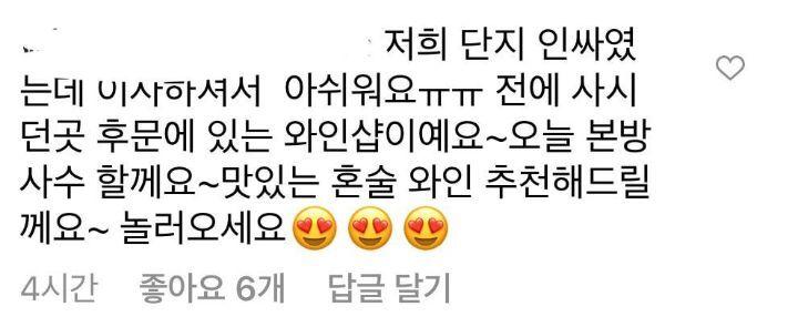 나혼산 나온 배우 이지훈이 남양주 핵인싸인게 ㄹㅇ찐인 것 같은 sns댓글상황ㅋㅋㅋ   인스티즈