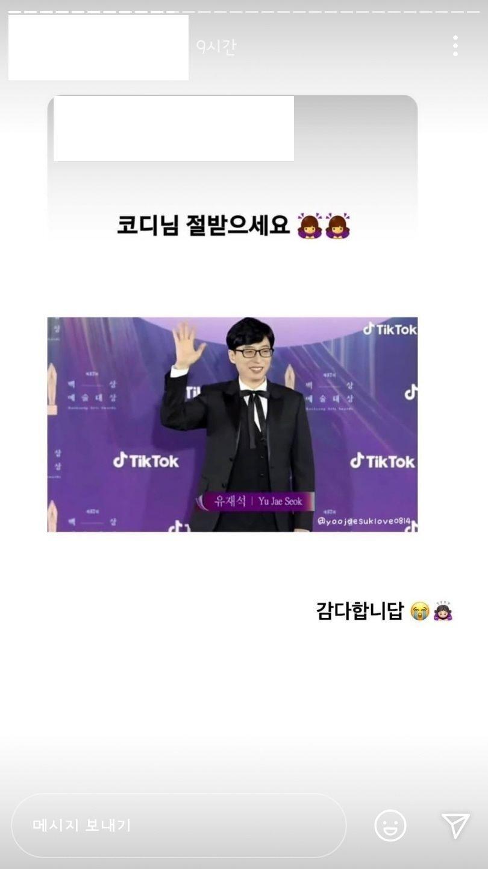어제 폭주한 유재석 스타일리스트 인스타그램.JPG | 인스티즈