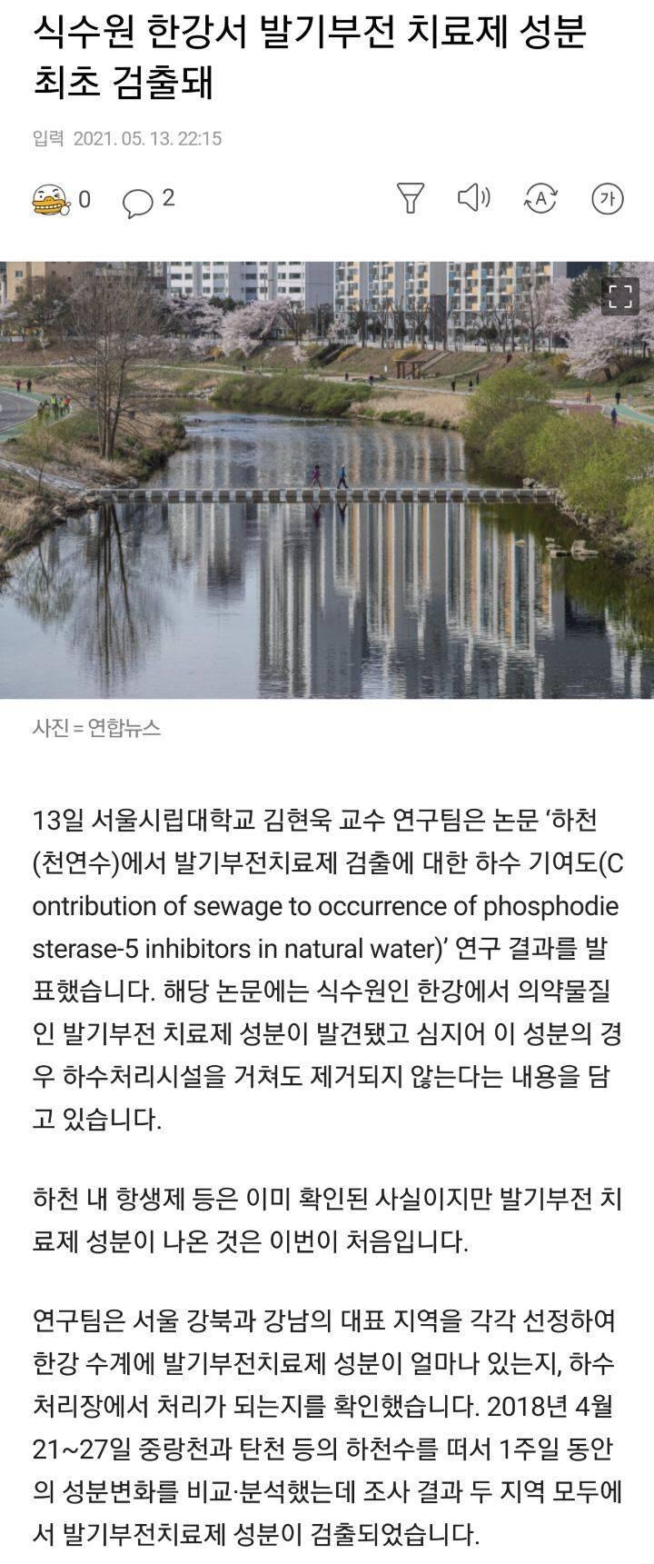 현재 난리난 서울 '한강의 기적' | 인스티즈