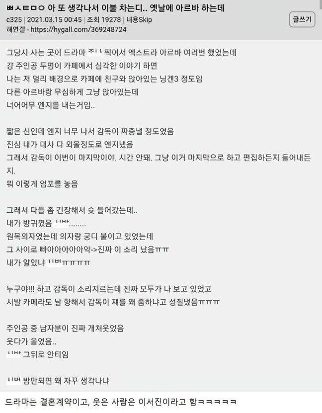 드라마 엑스트라 알바하다 수치플   인스티즈