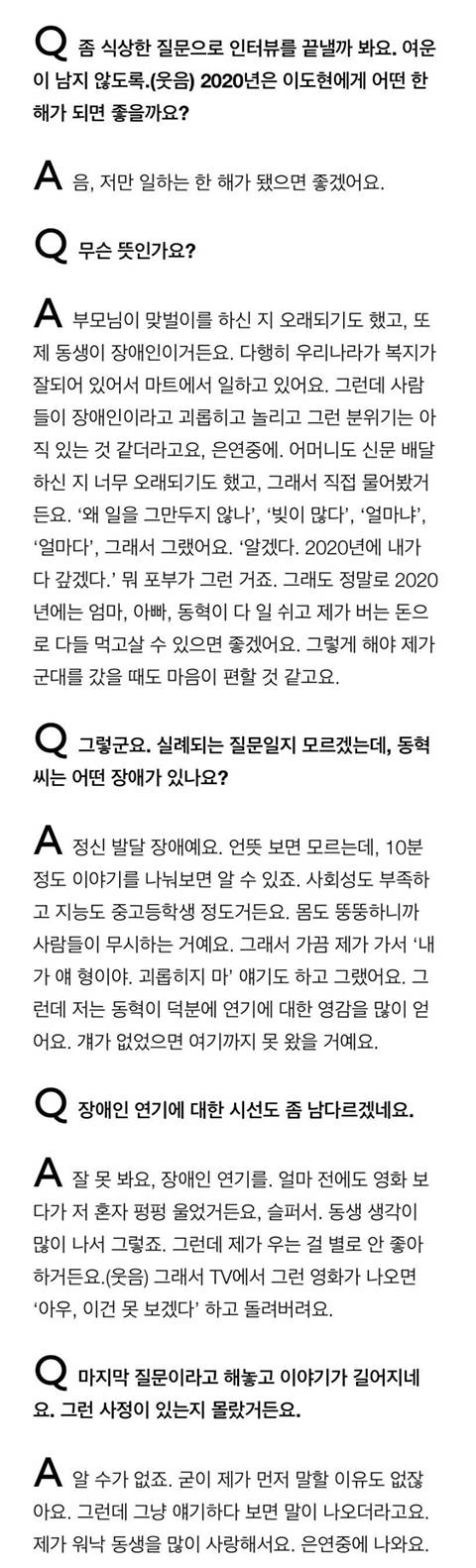 발달장애인 동생을 둔 배우 이도현 인터뷰   인스티즈