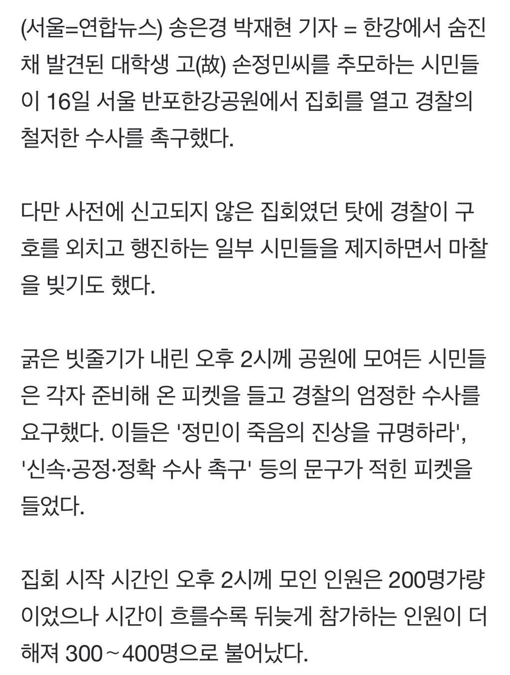 '故손정민 추모' 시민들, 구호행진…경찰과 몸싸움(종합)   인스티즈
