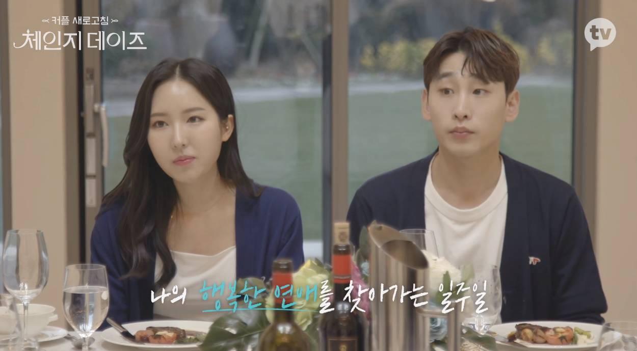 커플들이 매운맛 로맨스 예능에 참가한 이유   인스티즈