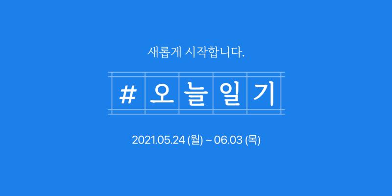 ❗❗❗ 네이버 블챌 정리❗❗❗ | 인스티즈