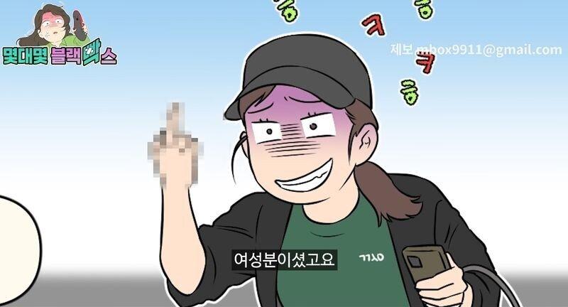 경기도 광명의 미x년.gif | 인스티즈