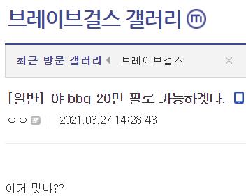 브레이브걸스 은지 : 군부대에 BBQ 치킨 후원해주세요! | 인스티즈