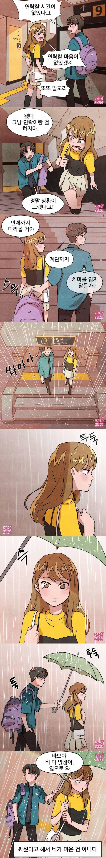 비오는 날 보기 좋은 만화 | 인스티즈