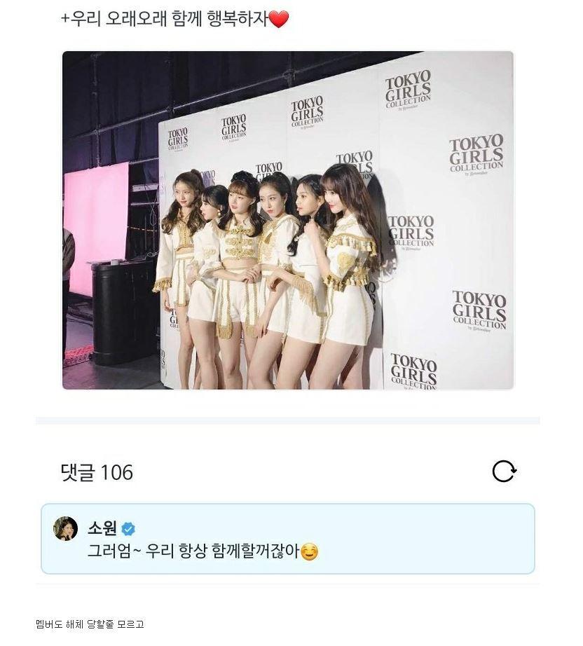 멤버들에게조차 급작스러웠던 걸그룹 '여자친구 해체' | 인스티즈