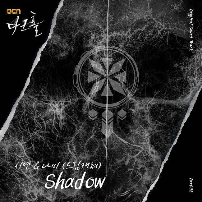 14일(금), 드림캐쳐 시연+다미 드라마 '다크홀' OST 'Shadow' 발매 | 인스티즈