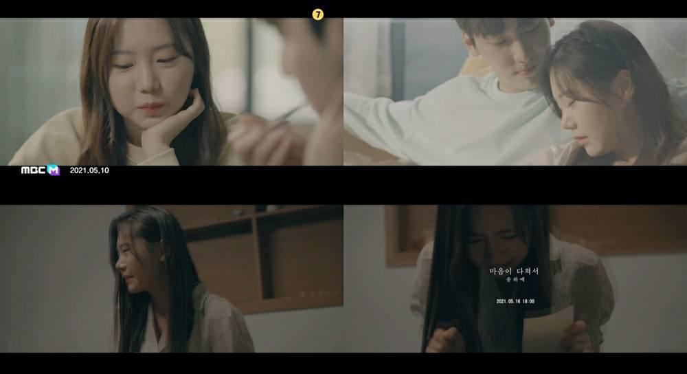 16일(일), 송하예 새 앨범 '마음이 다쳐서' 발매 | 인스티즈