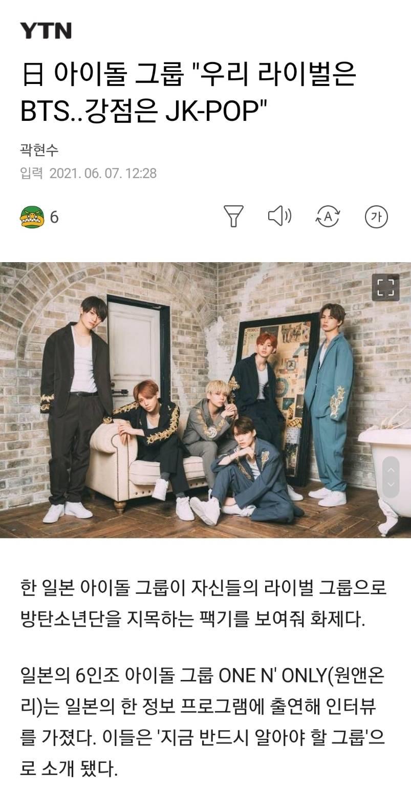 JK-POP이 강점인 BTS의 라이벌.jpg | 인스티즈