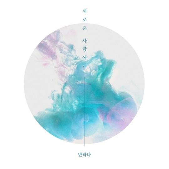 9일(수), 반하나 디지털 싱글 '새로운 사랑에게' 발매   인스티즈