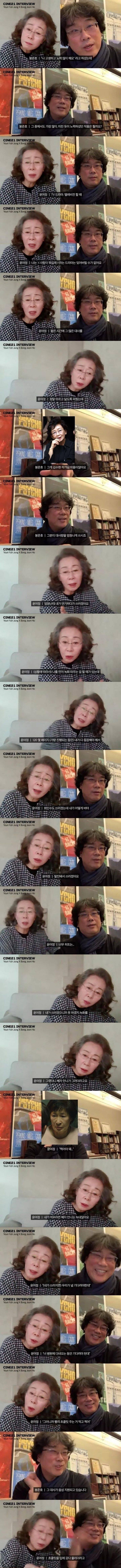 윤여정 배우가 제일 무서워하는 사람.JPG | 인스티즈