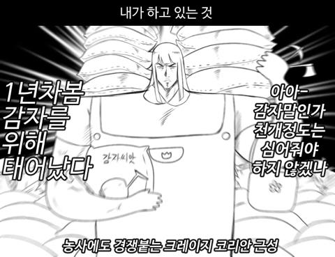한국인_근성_Ver.스타듀밸리   인스티즈